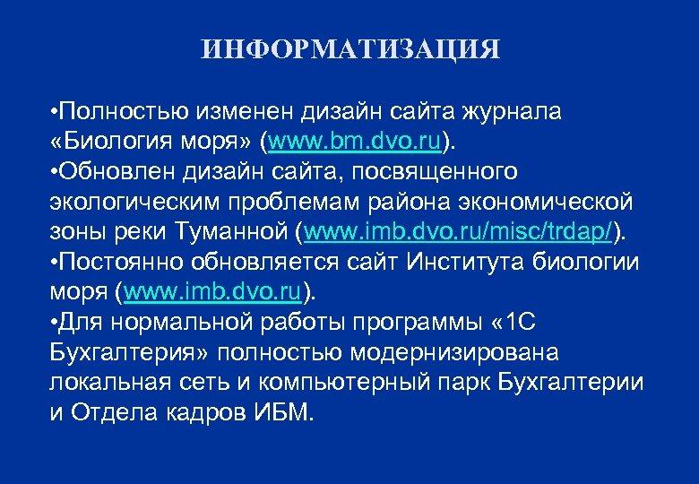 ИНФОРМАТИЗАЦИЯ • Полностью изменен дизайн сайта журнала «Биология моря» (www. bm. dvo. ru). •