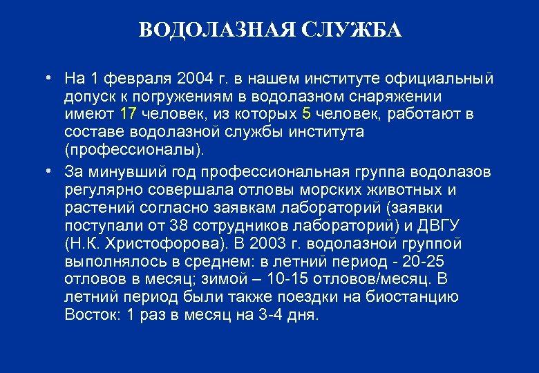 ВОДОЛАЗНАЯ СЛУЖБА • На 1 февраля 2004 г. в нашем институте официальный допуск к