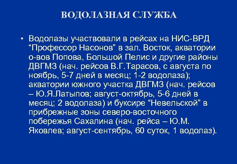 """ВОДОЛАЗНАЯ СЛУЖБА • Водолазы участвовали в рейсах на НИС-ВРД """"Профессор Насонов"""" в зал. Восток,"""