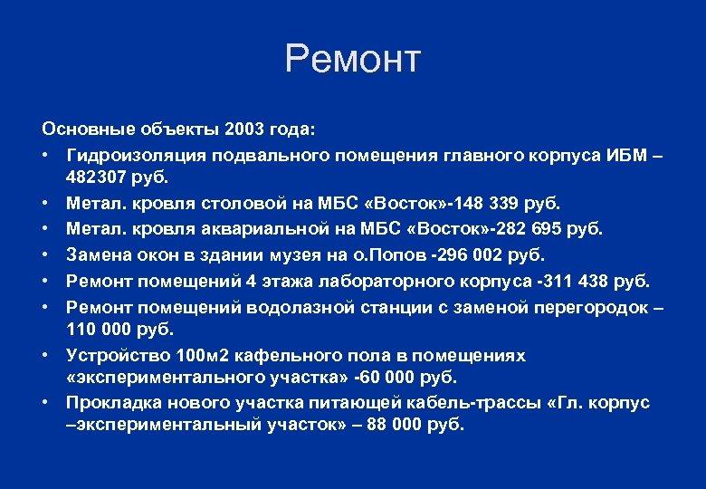 Ремонт Основные объекты 2003 года: • Гидроизоляция подвального помещения главного корпуса ИБМ – 482307