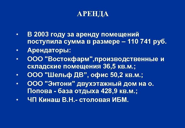 АРЕНДА • • • В 2003 году за аренду помещений поступила сумма в размере