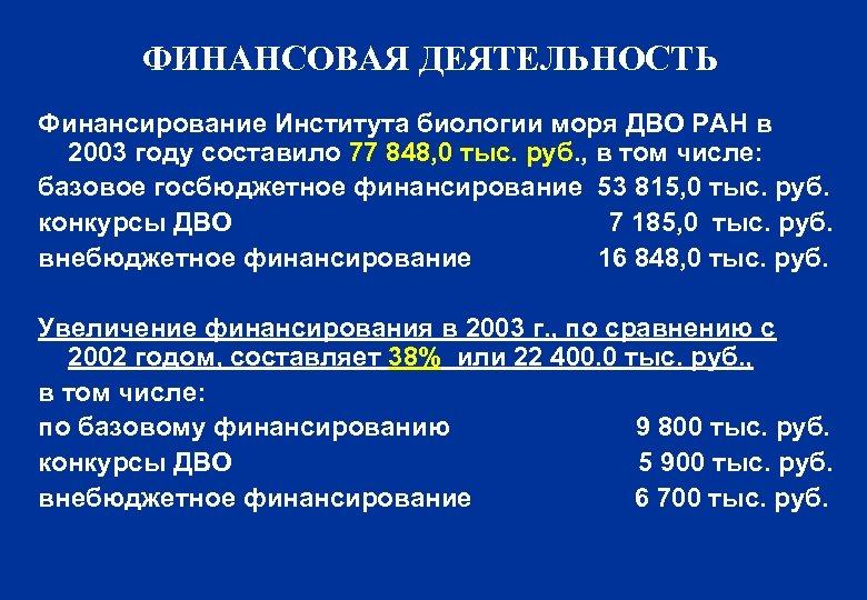 ФИНАНСОВАЯ ДЕЯТЕЛЬНОСТЬ Финансирование Института биологии моря ДВО РАН в 2003 году составило 77 848,