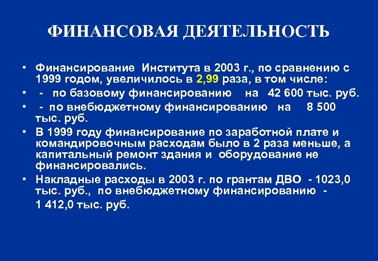 ФИНАНСОВАЯ ДЕЯТЕЛЬНОСТЬ • Финансирование Института в 2003 г. , по сравнению с 1999 годом,