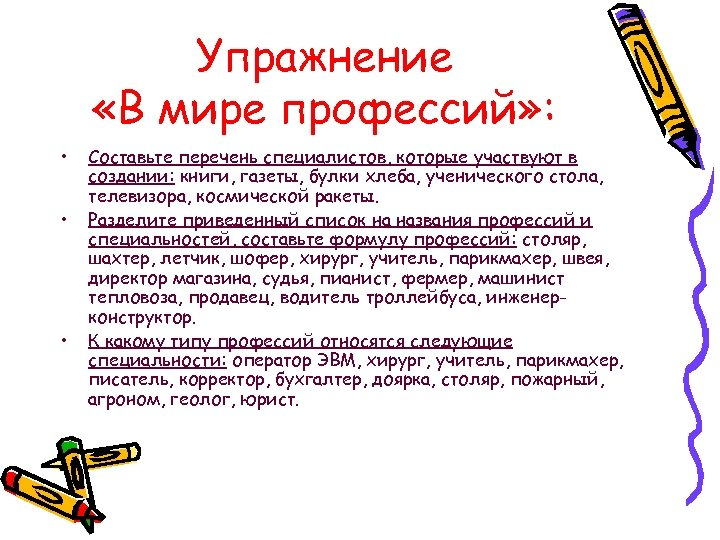 Упражнение «В мире профессий» : • • • Составьте перечень специалистов, которые участвуют в