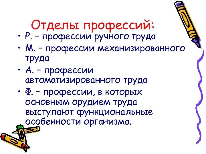 Отделы профессий: • Р. – профессии ручного труда • М. – профессии механизированного труда