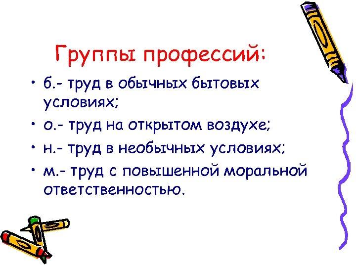 Группы профессий: • б. - труд в обычных бытовых условиях; • о. - труд