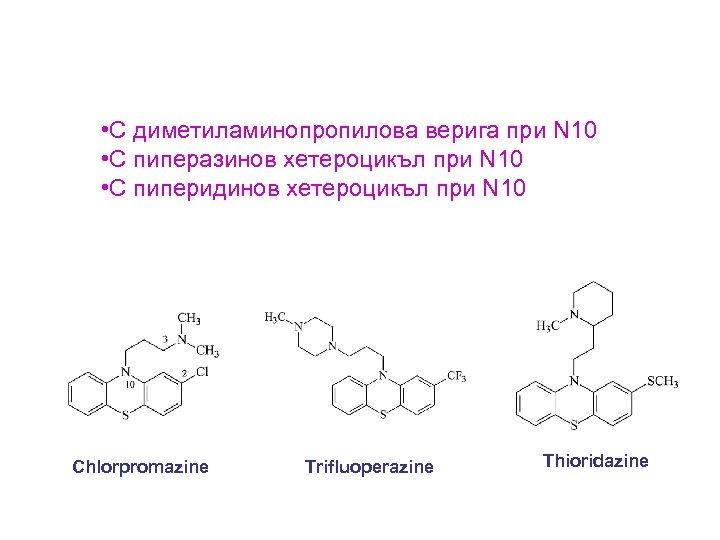 • С диметиламинопропилова верига при N 10 • С пиперазинов хетероцикъл при N