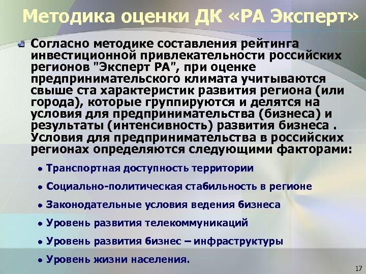 Методика оценки ДК «РА Эксперт» Согласно методике составления рейтинга инвестиционной привлекательности российских регионов