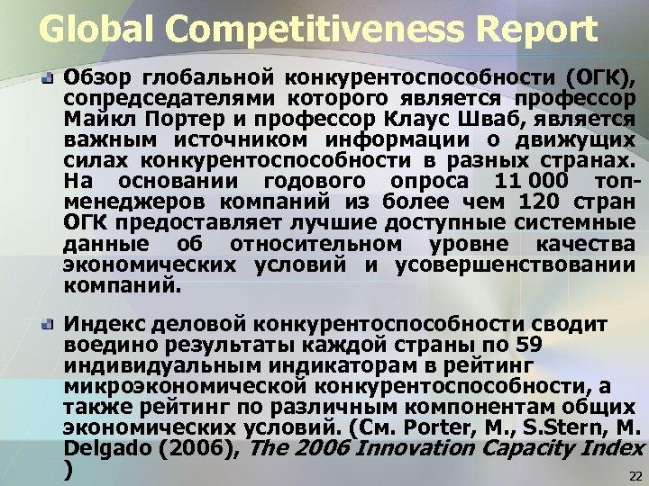 Global Competitiveness Report Обзор глобальной конкурентоспособности (ОГК), сопредседателями которого является профессор Майкл Портер и