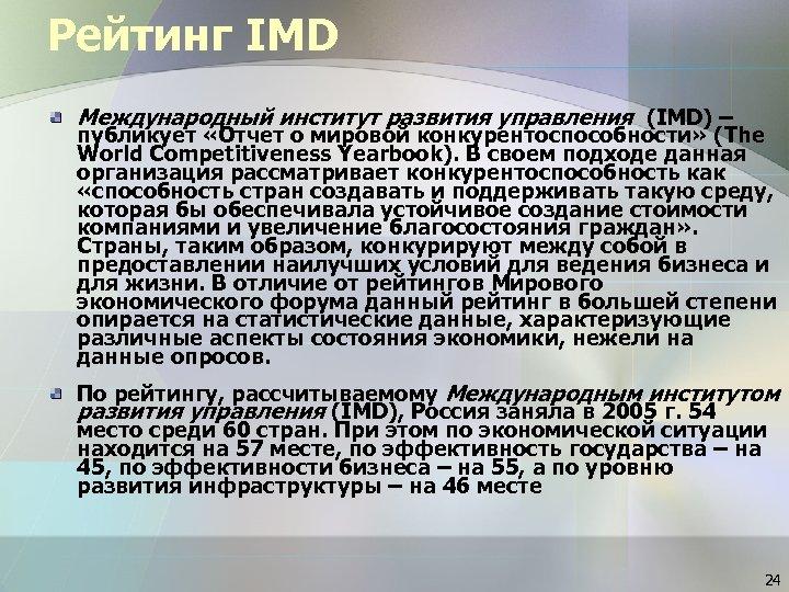 Рейтинг IMD Международный институт развития управления (IMD) – публикует «Отчет о мировой конкурентоспособности» (The