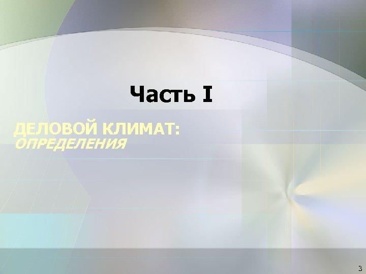 Часть I ДЕЛОВОЙ КЛИМАТ: ОПРЕДЕЛЕНИЯ 3