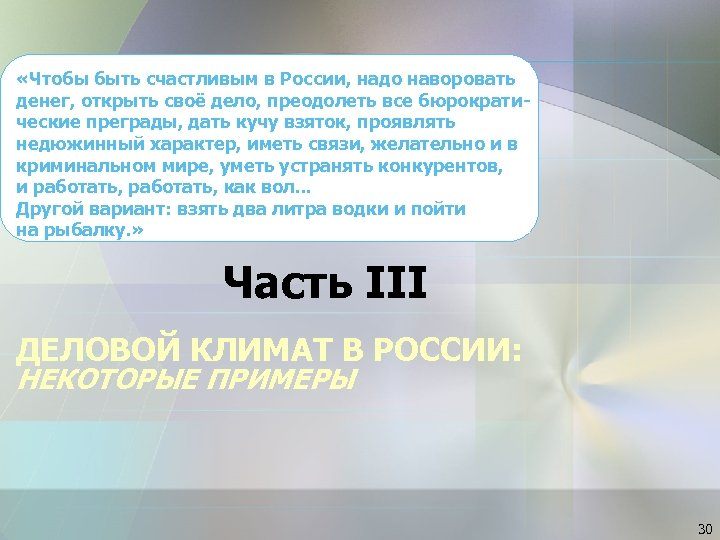 «Чтобы быть счастливым в России, надо наворовать денег, открыть своё дело, преодолеть все