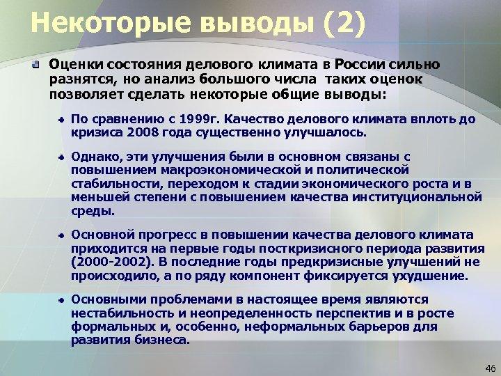 Некоторые выводы (2) Оценки состояния делового климата в России сильно разнятся, но анализ большого