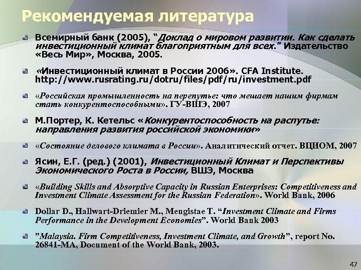 """Рекомендуемая литература Всемирный банк (2005), """"Доклад о мировом развитии. Как сделать инвестиционный климат благоприятным"""