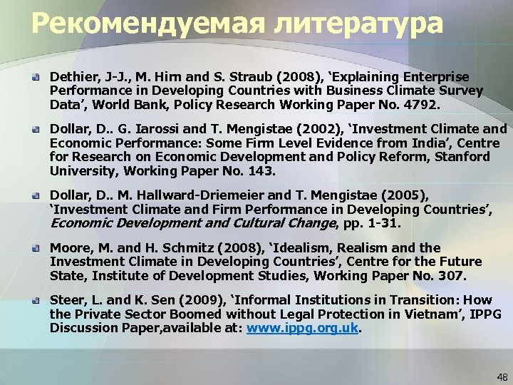 Рекомендуемая литература Dethier, J-J. , M. Hirn and S. Straub (2008), 'Explaining Enterprise Performance