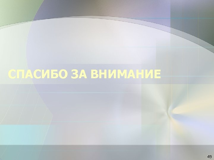 СПАСИБО ЗА ВНИМАНИЕ 49