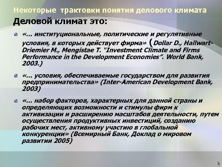 Некоторые трактовки понятия делового климата Деловой климат это: «… институциональные, политические и регулятивные условия,