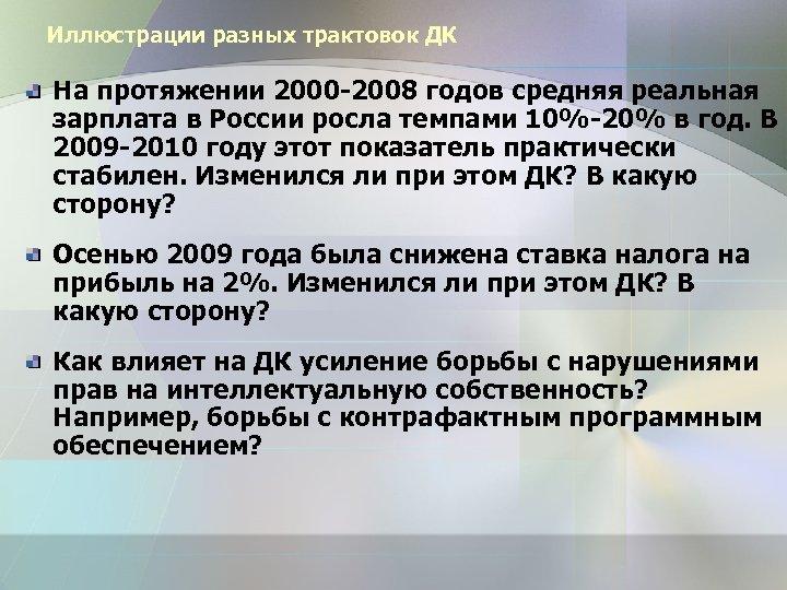 Иллюстрации разных трактовок ДК На протяжении 2000 -2008 годов средняя реальная зарплата в России