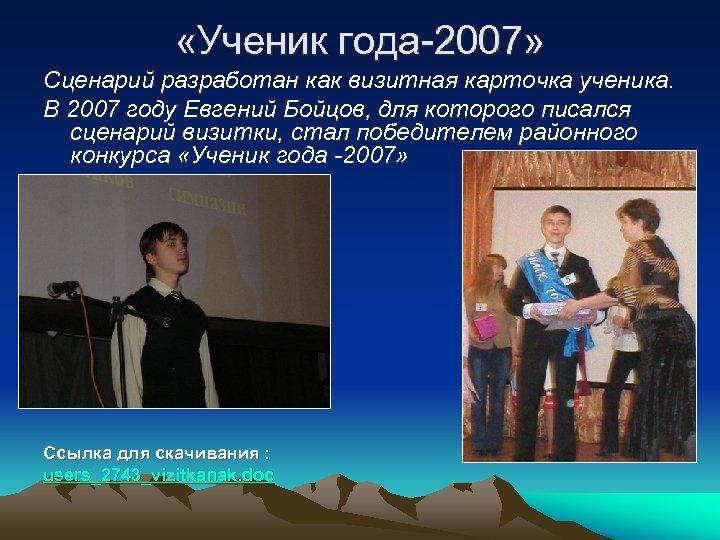 «Ученик года-2007» Сценарий разработан как визитная карточка ученика. В 2007 году Евгений Бойцов,
