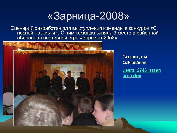 «Зарница-2008» Сценарий разработан для выступления команды в конкурсе «С песней по жизни» .