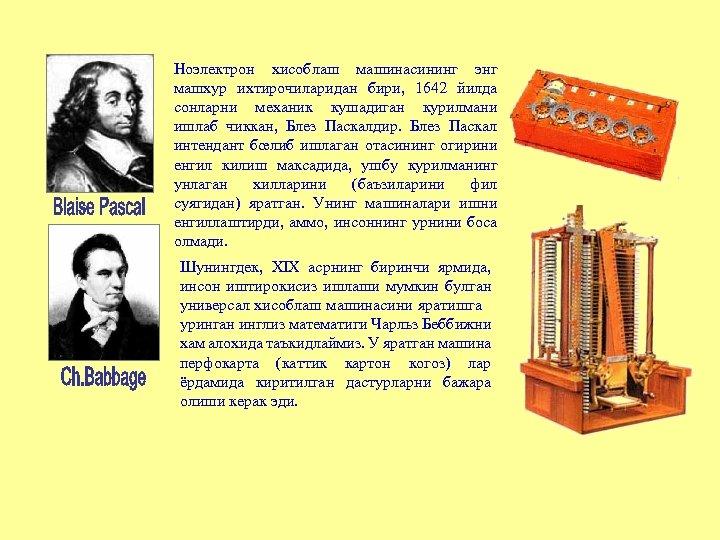 Ноэлектрон хисоблаш машинасининг энг машхур ихтирочиларидан бири, 1642 йилда сонларни механик кушадиган курилмани ишлаб