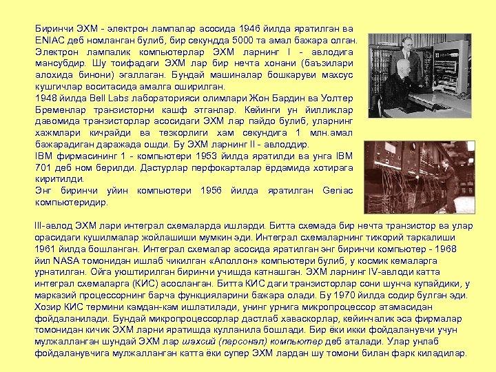Биринчи ЭХМ - электрон лампалар асосида 1946 йилда яратилган ва ENIAC деб номланган