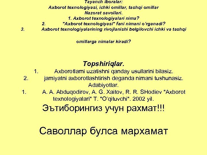 Tayanch iboralar: Axborot texnologiyasi, ichki omillar, tashqi omillar Nazorat savollari. 1. Axborot texnologiyalari nima?