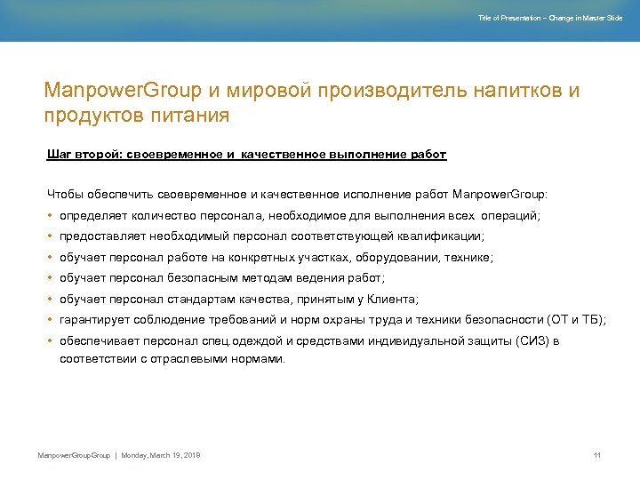 Title of Presentation – Change in Master Slide Manpower. Group и мировой производитель напитков