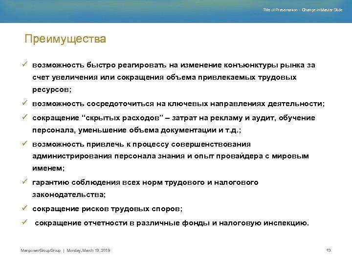 Title of Presentation – Change in Master Slide Преимущества ü возможность быстро реагировать на