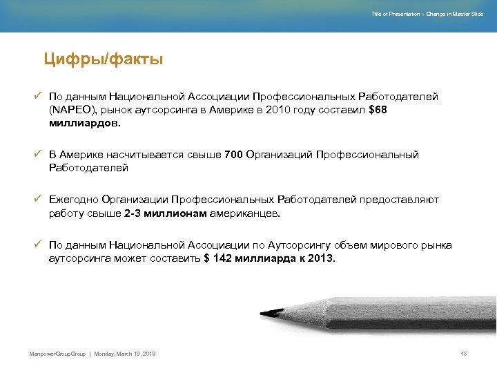 Title of Presentation – Change in Master Slide Цифры/факты ü По данным Национальной Ассоциации