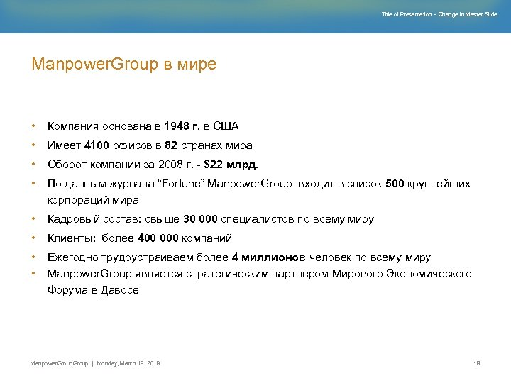 Title of Presentation – Change in Master Slide Manpower. Group в мире • Компания