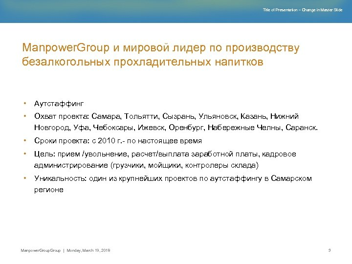 Title of Presentation – Change in Master Slide Manpower. Group и мировой лидер по
