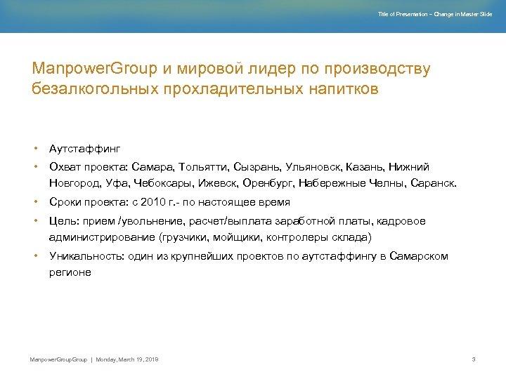 Title of Presentation – Change in Master Slide Manpower. Group и мировой лидер по