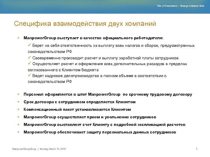 Title of Presentation – Change in Master Slide Специфика взаимодействия двух компаний • Manpower.