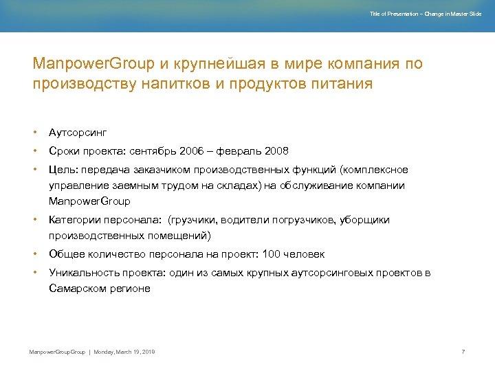Title of Presentation – Change in Master Slide Manpower. Group и крупнейшая в мире
