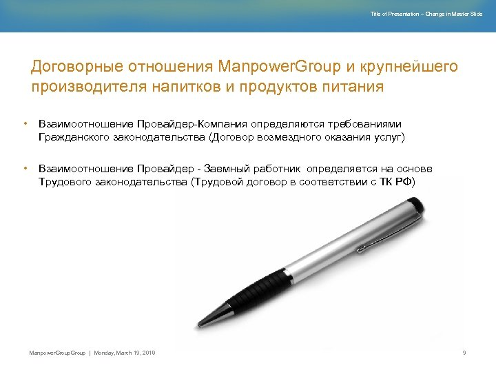 Title of Presentation – Change in Master Slide Договорные отношения Manpower. Group и крупнейшего