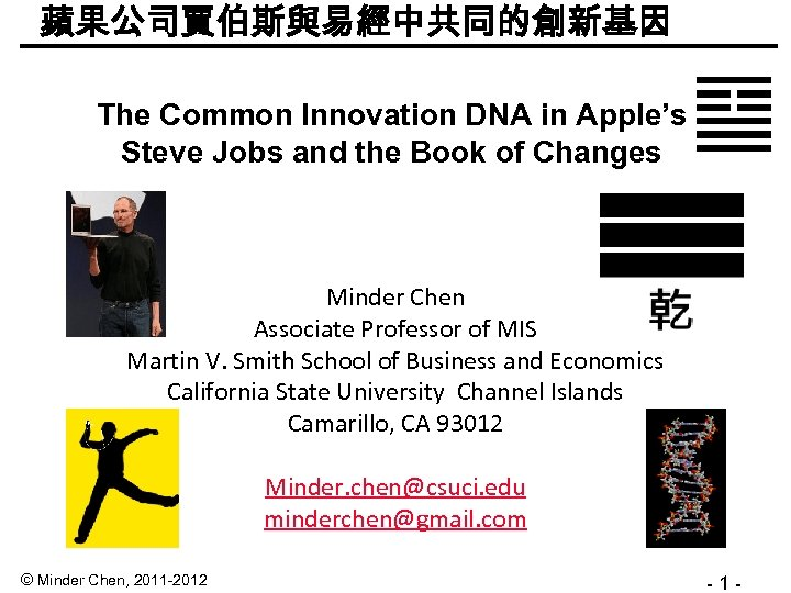 蘋果公司賈伯斯與易經中共同的創新基因 The Common Innovation DNA in Apple's Steve Jobs and the Book of Changes