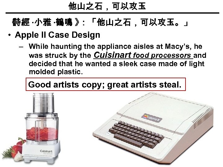 他山之石,可以攻玉 《 詩經 ·小雅 ·鶴鳴 》 :「他山之石,可以攻玉。」 • Apple II Case Design – While
