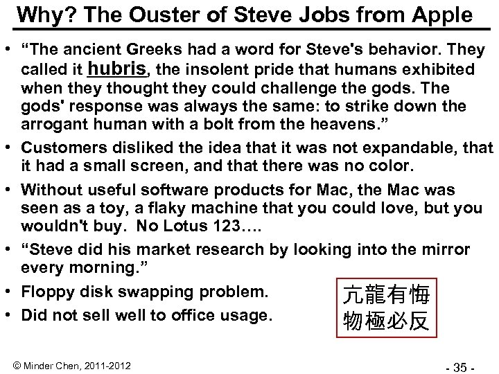 "Why? The Ouster of Steve Jobs from Apple • ""The ancient Greeks had a"