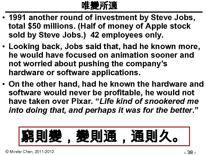 唯變所適 • 1991 another round of investment by Steve Jobs, total $50 millions. (Half