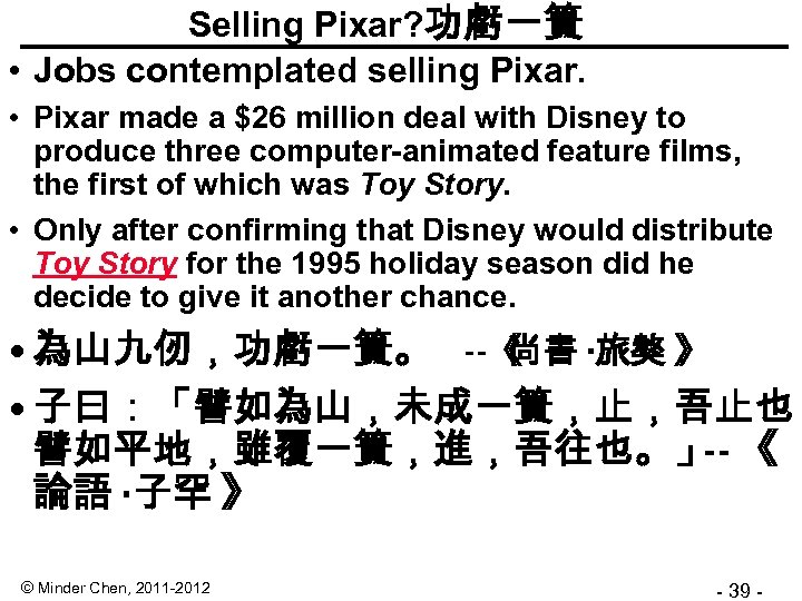 Selling Pixar? 功虧一簣 • Jobs contemplated selling Pixar. • Pixar made a $26 million