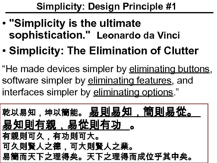 Simplicity: Design Principle #1 •