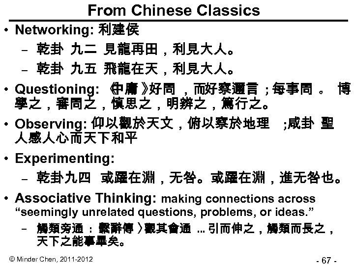 From Chinese Classics • Networking: 利建侯 – 乾卦 九二 見龍再田,利見大人。 – 乾卦 九五 飛龍在天,利見大人。
