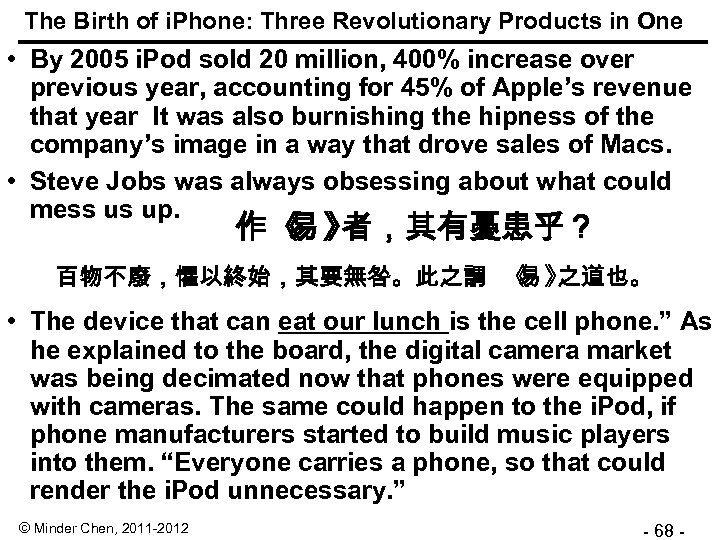 The Birth of i. Phone: Three Revolutionary Products in One • By 2005 i.