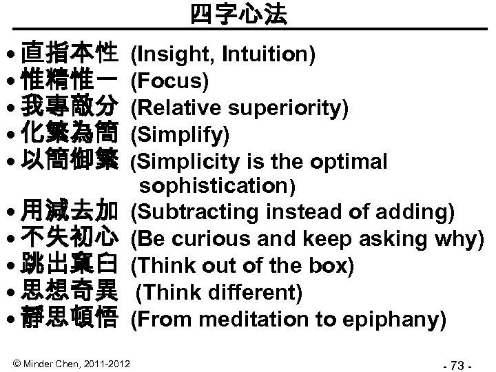四字心法 • 直指本性 • 惟精惟一 • 我專敵分 • 化繁為簡 • 以簡御繁 (Insight, Intuition) (Focus)