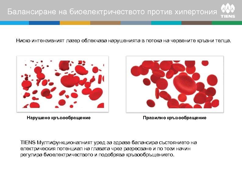 Балансиране на биоелектричеството против хипертония Ниско интензивният лазер облекчава нарушенията в потока на червените