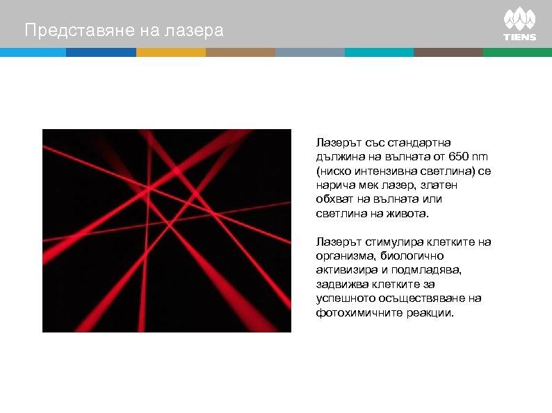 Представяне на лазера Лазерът със стандартна дължина на вълната от 650 nm (ниско интензивна