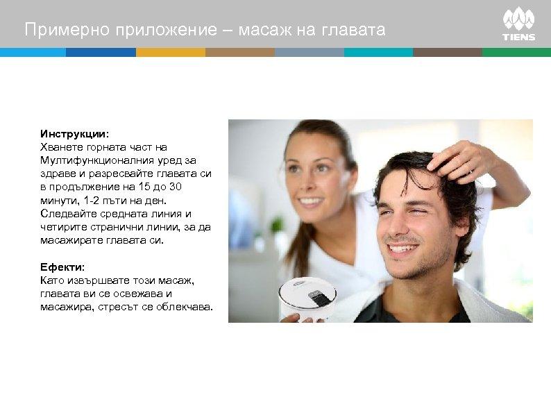 Примерно приложение – масаж на главата Инструкции: Хванете горната част на Мултифункционалния уред за