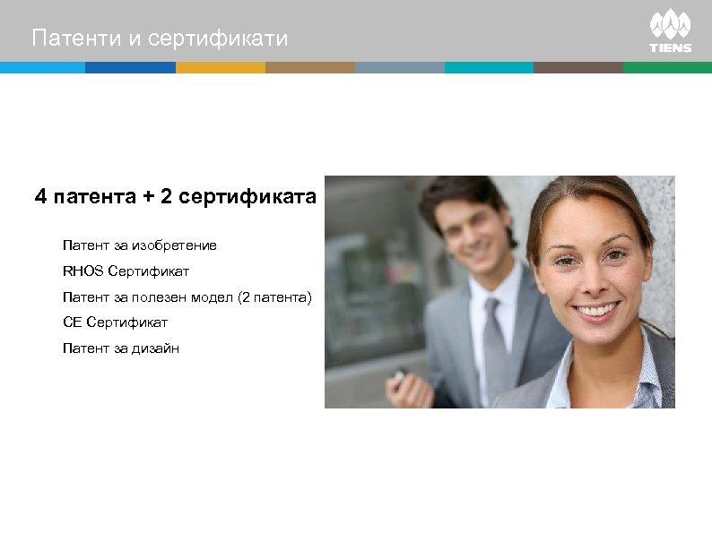 Патенти и сертификати 4 патента + 2 сертификата Патент за изобретение RHOS Сертификат Патент