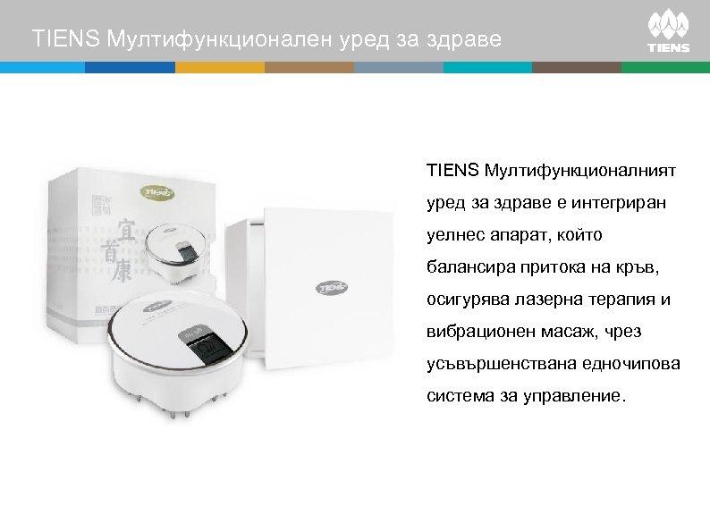 TIENS Mултифункционален уред за здраве TIENS Mултифункционалният уред за здраве е интегриран уелнес апарат,